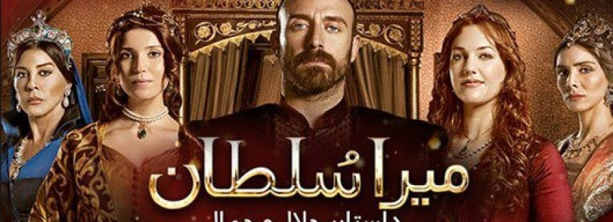 Historical mistakes in 'Mera Sultan'