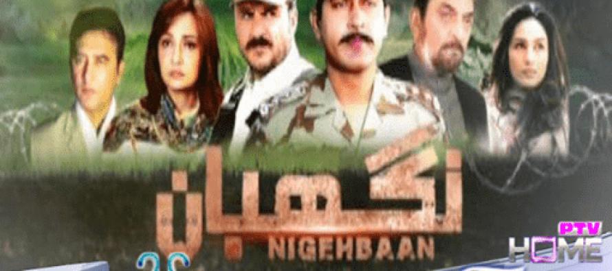 Nigebaan new drama on PTV Home