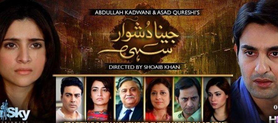 Jeena Dushwar Sahi on PTV Home