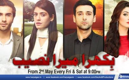 Bikhhra Mera Naseeb resuming on Geo TV
