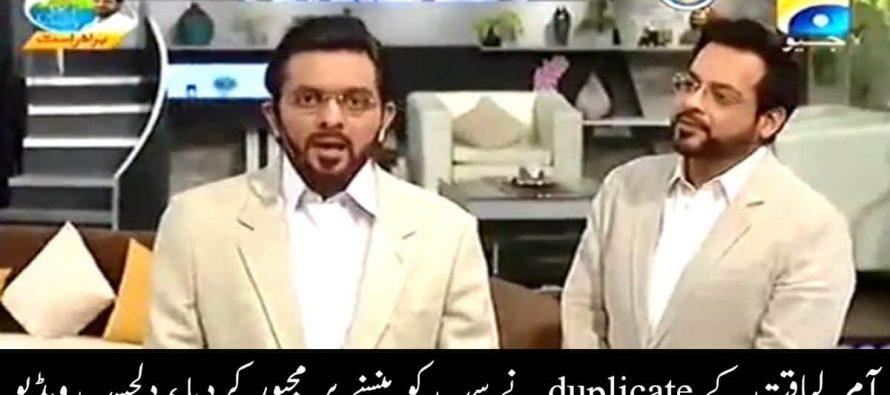 Amir Liaquat Hilarious Parody by his Duplicate! Must watch
