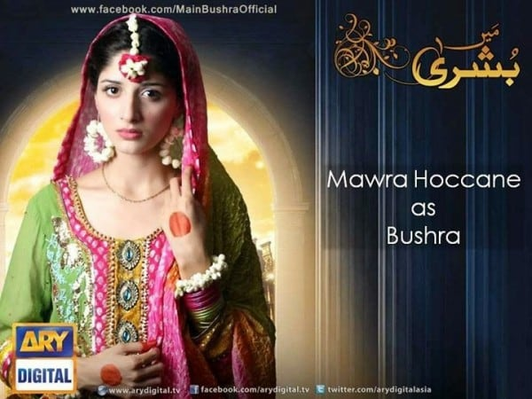 Mai Bushra Cast Revealed ary digital (14)
