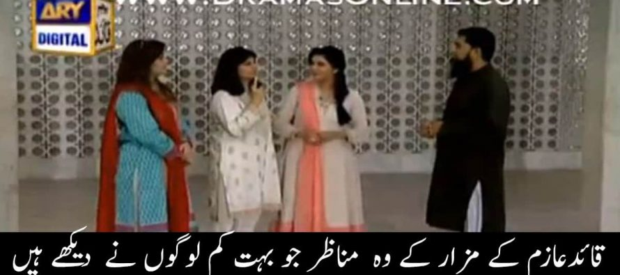 Nida Yasir Showed Quaideazam's Tomb (Unseen Place)