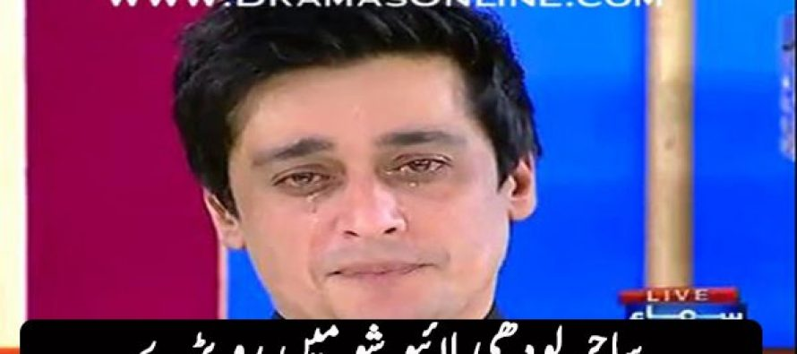 Sahir Lodhi Started Crying in a Live morning Show