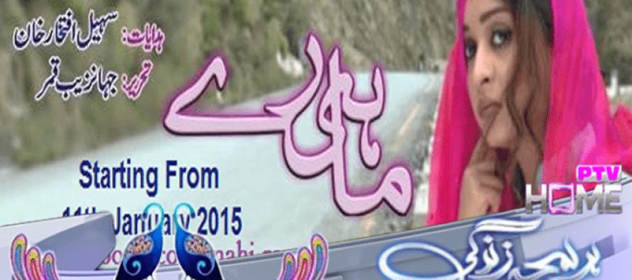 Mahi Ray on PTV Home