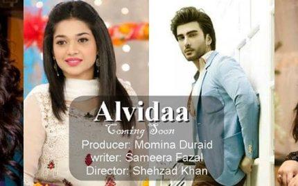 Alvidaa (الوداع) on Hum Tv from next week