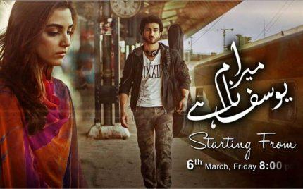 Mera Naam Yousaf Hai ( میرا نام یوسف ہے), from Friday on APlus