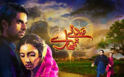 Sadqay Tumhare – Episode 21!