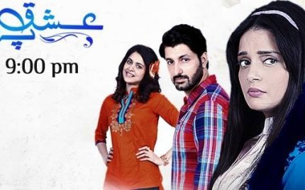 Ishq Parast – Episode 22