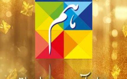 Aasi (آصی) new soap of Hum Tv | Reviewit pk