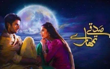 Sadqay Tumhare – Last Episode