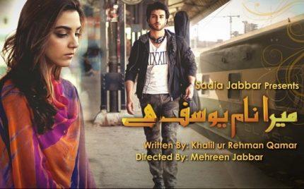 Mera Naam Yousuf Hai – Episode 7