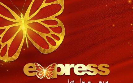 Yeh Zindagi Hai (یہ زندگی ہے) on Express Entertainment