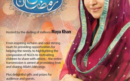 Ishq Ramazan (عشق رمضان) on TV One