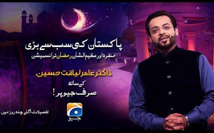 Amir Liaqut will be on Geo Tv this Ramazan