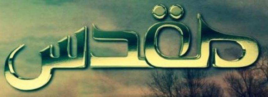 Muqqaddas (مقدس) on Hum Tv