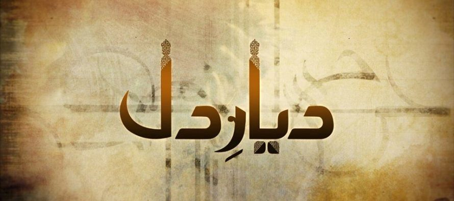 Diyar-e-Dil – Episode 11!