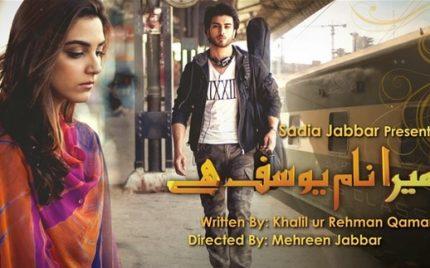 Mera Naam Yousuf Hai – Episode 13