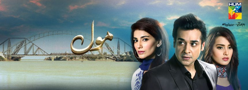 Mol – Episode 11