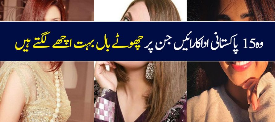 Pakistani Actresses Who Look Amazing In Short Hair