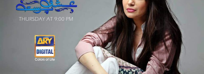 Ishq Parast- Episode 16: Can it get any worse?