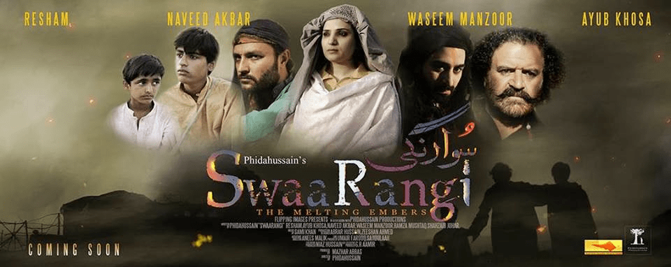 upcoming-pakistani-movie-sawarangi