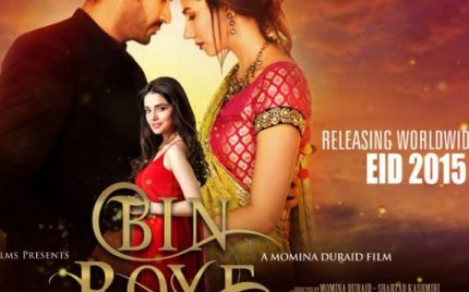 Due to MNS threat, Pakistan film 'Bin Roye' to not screen in Maharashtra