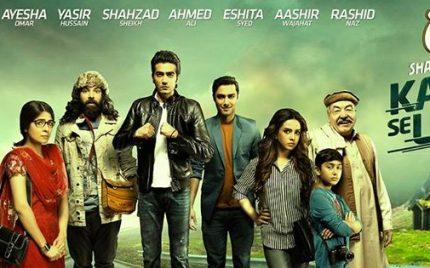 Karachi Se Lahore (کراچی سے لاہور) – Song Aaja Re Aaja teaser