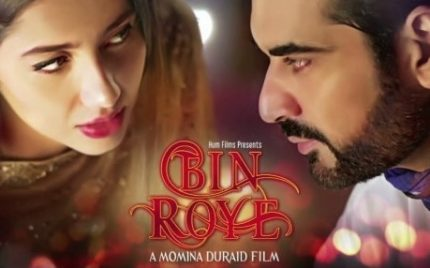 Stars Shine On The Premier Of Bin Roye – Pictures