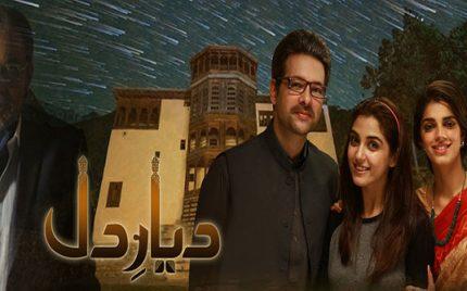 Diyar-e-Dil – Episode 19