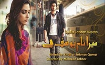 Last Episode: Mera Naam Yousuf Hai – And They Lived Happily Ever After!