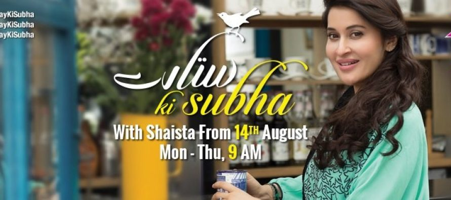 Shaista Lodhi To Make Her Comeback On 14th August