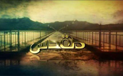 Muqaddas – Episode 34
