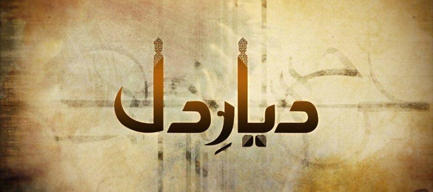 Diyar-e-Dil &#8211; Episode 28! <3