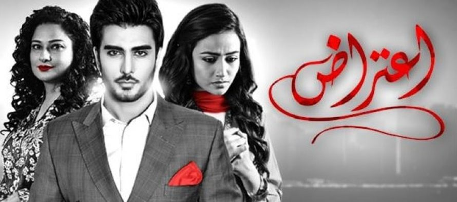 Aitraz Episode 7 – When ARY Uses Big Names To Entice Viewers But Doesn't Deliver!