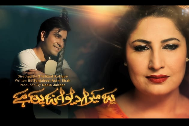 Featured archives pakistani drama movie for Deewanapan movie