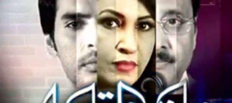Chaand Jalta Raha (چاند جلتا رہا) on PTV Home
