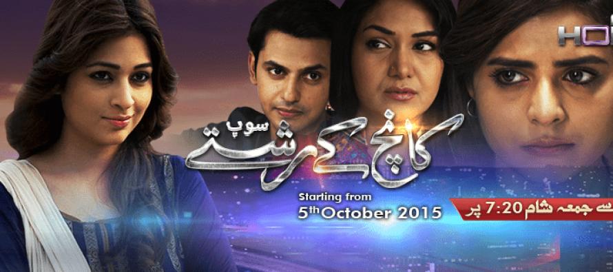 Kaanch Ke Rishte (کانچ کے رشتے) on PTV Home
