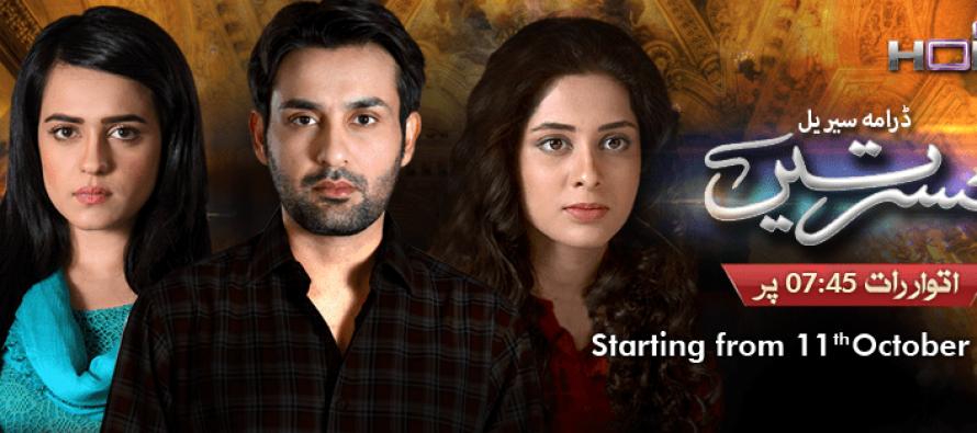 Hasratein (حسرتیں) on PTV Home