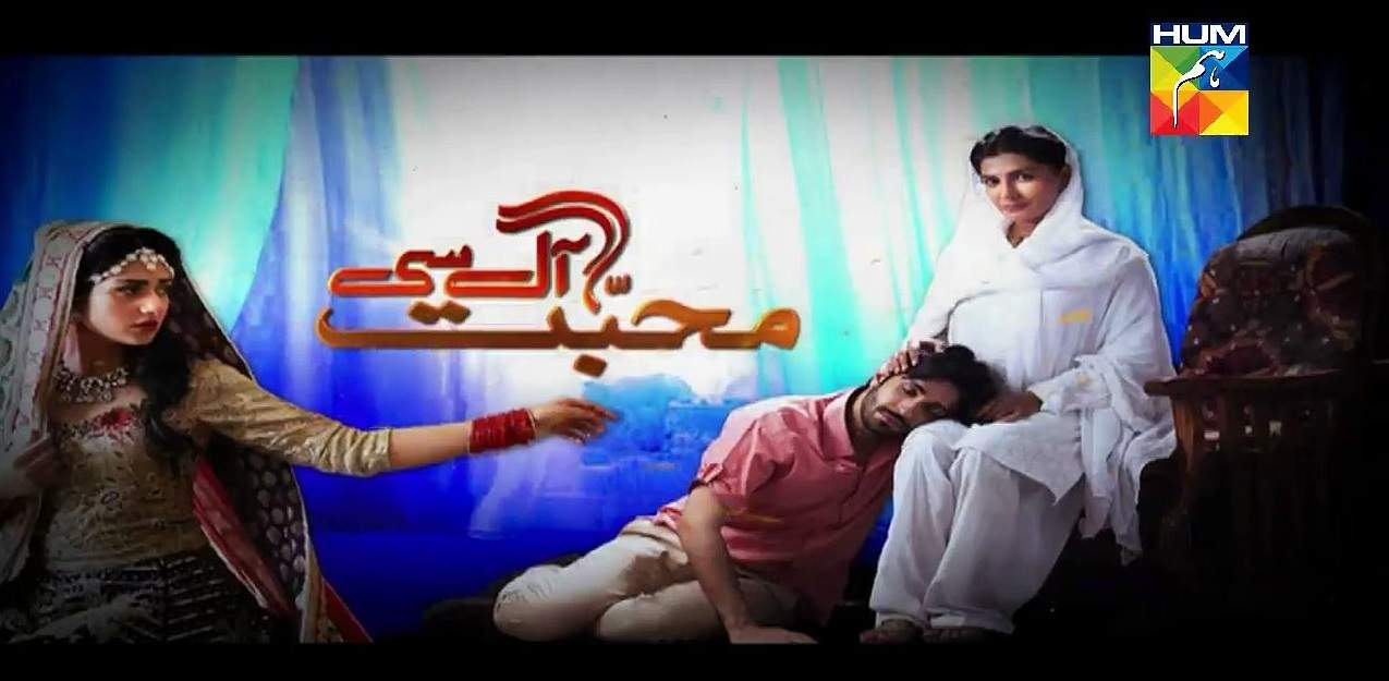 Mohabbat Aag Si1