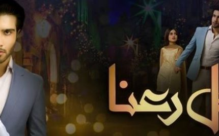 Gul-e-Rana – Episode 1 – 3