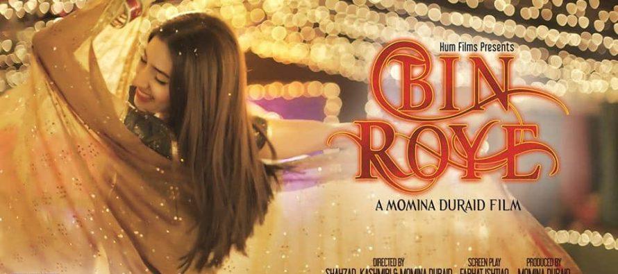 Roundup 2015 – Pakistani films
