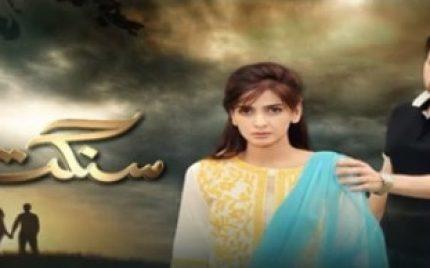 Saza Hai – Episode 19