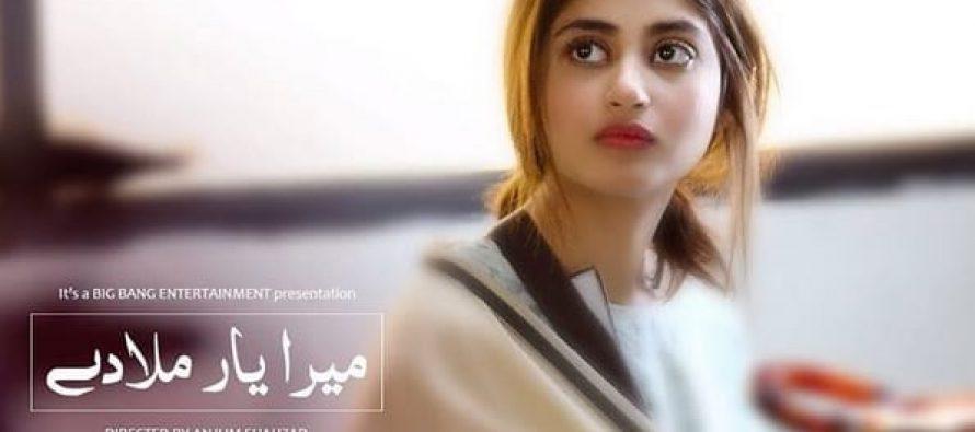 Mera Yaar Mila Day – Coming Soon On ARY Digital