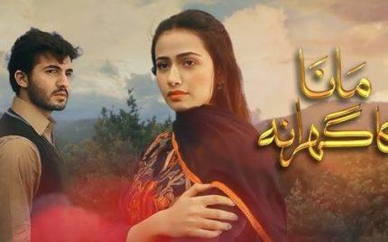 Mana Ka Gharana – Episode 08!