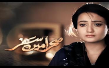Sehra Main Safar1
