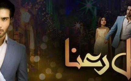Gul-e-Rana – Episode 20