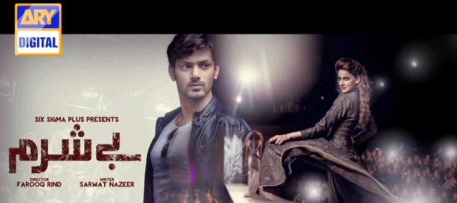 Be sharam (بے شرم) new drama on ARY Digital