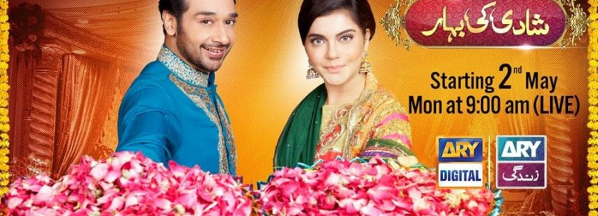 ARY's Shadi ki Bahar (شادی کی بہار)