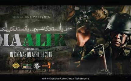 Maalik (مالک) banned by Federal government
